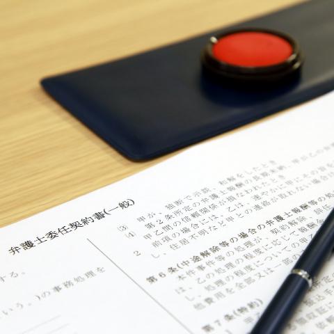 方針の決定と委任契約
